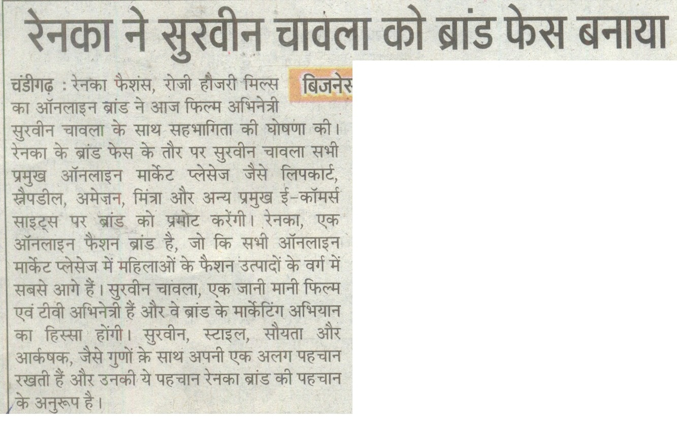 Dainik Bhaskar | March, 2016