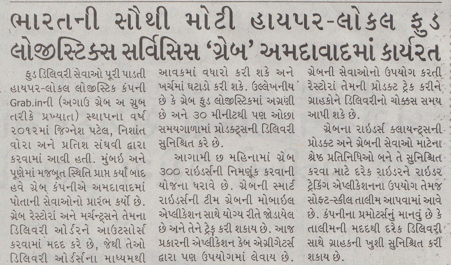 Divya Gujarat | July, 2015